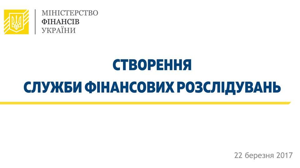 Кабмин предварительно одобрил законодательный проект оСлужбе финрасследований