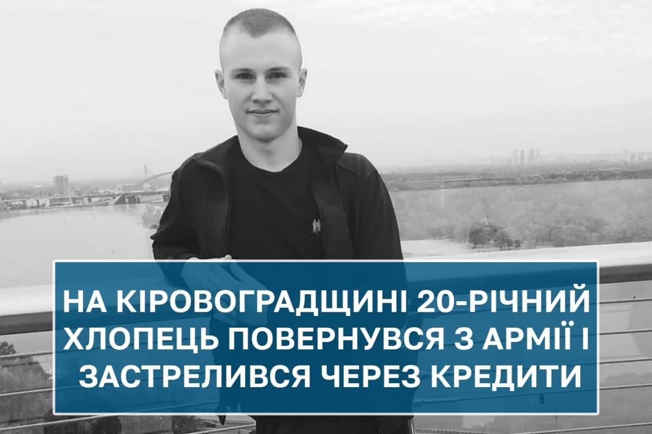 Під Кропивницьким молодий солдат повернувся з армії і застрелився через борги: звинуватив шахрая