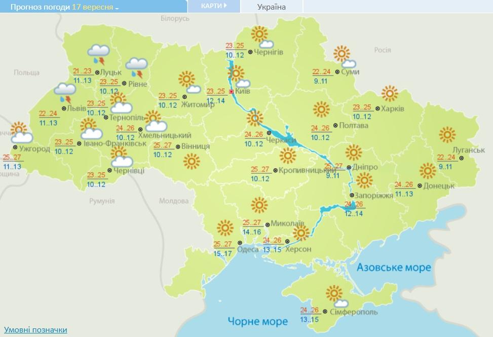 """Когда в Украине закончится """"молодое бабье лето"""": синоптики назвали дату"""