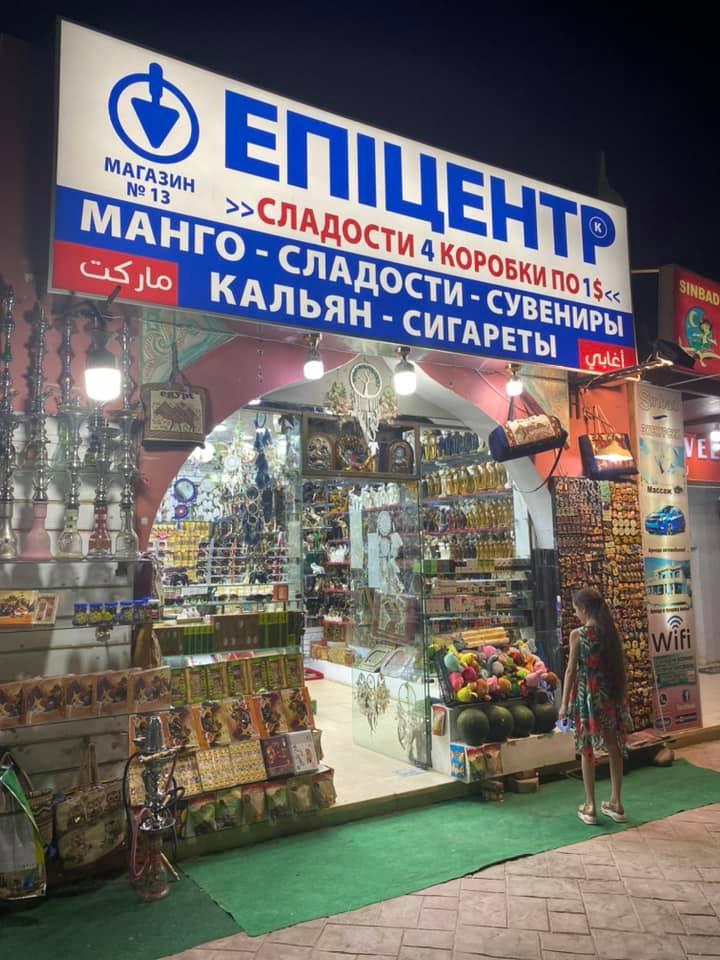 """Чудеса маркетингу: на курорті Єгипту з'явилися свої """"АТБ"""" і """"Сільпо"""""""
