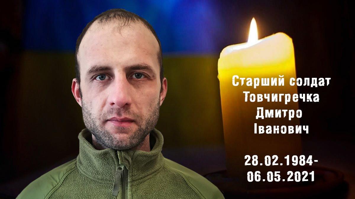 На Донбасі загинув новобранець ЗСУ: вдома залишилося двоє маленьких дітей