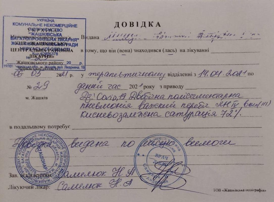 """В Украине """"спалили"""" медиков, подделывающих справки о COVID-19"""