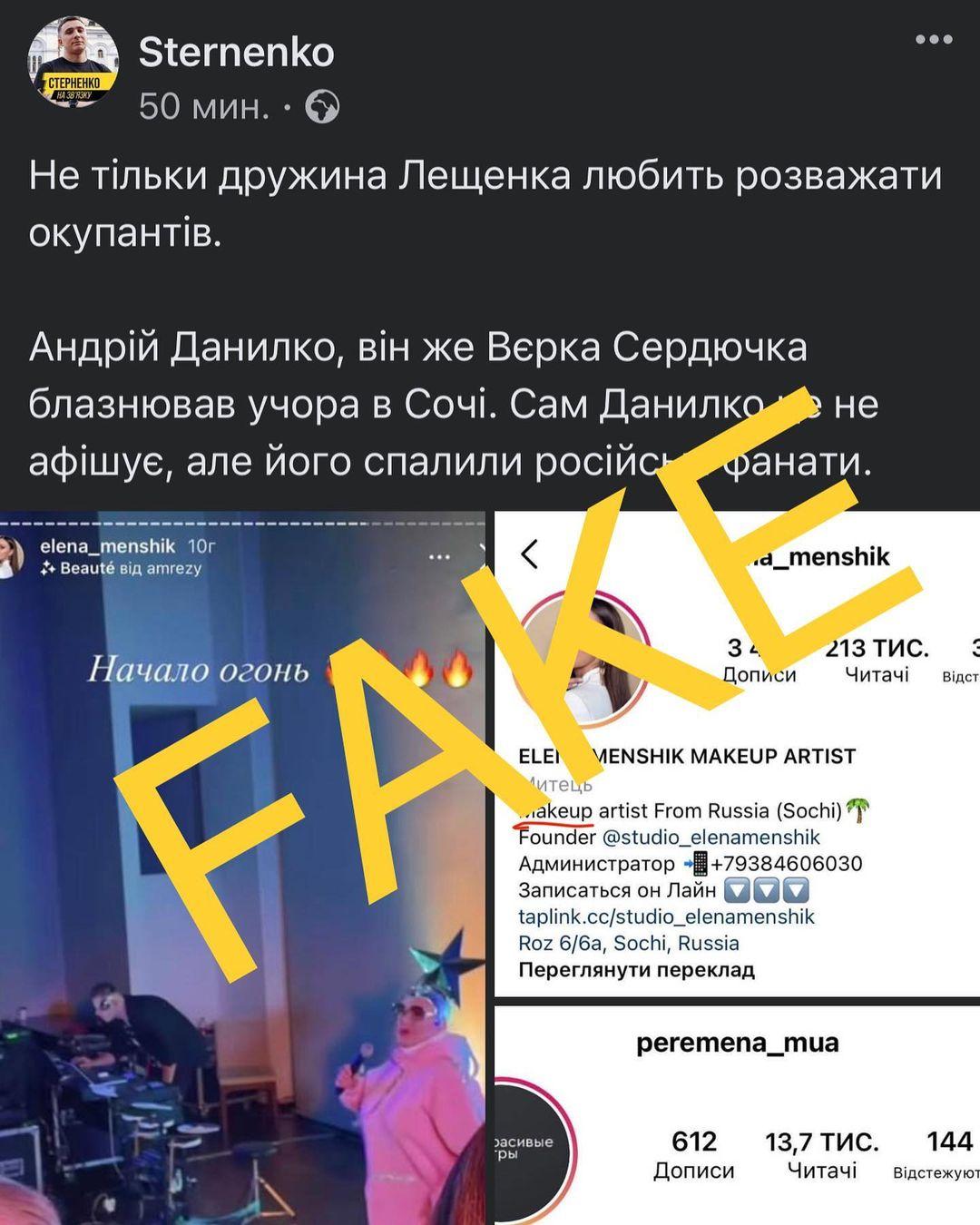 У Данилко ответили на обвинения Стерненко касательно выступления Сердючки в Сочи