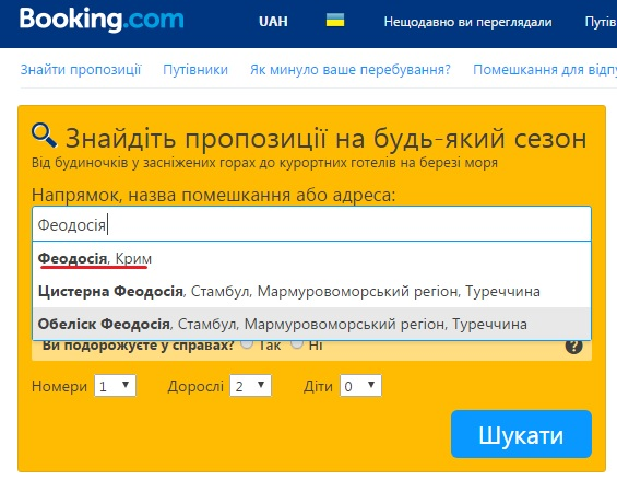 Booking.com признал Крым частью Украины