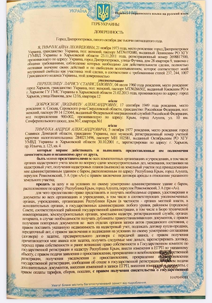 Глава Харьковской ОГА могла вести бизнес в оккупированном Крыму, — расследование