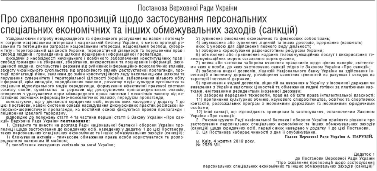"""Вступило в силу постановление ВРУ об обращении в СНБО относительно санкций против """"NewsOne"""" и """"112"""""""