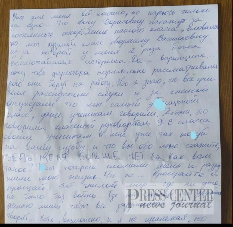 """У Запоріжжі школярка розповіла про цькування перед суїцидом: """"я просто стану ангелом"""" (фото)"""