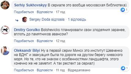 """У серіалі """"Чорнобиль"""" виявили прикрий кіноляп (фото)"""