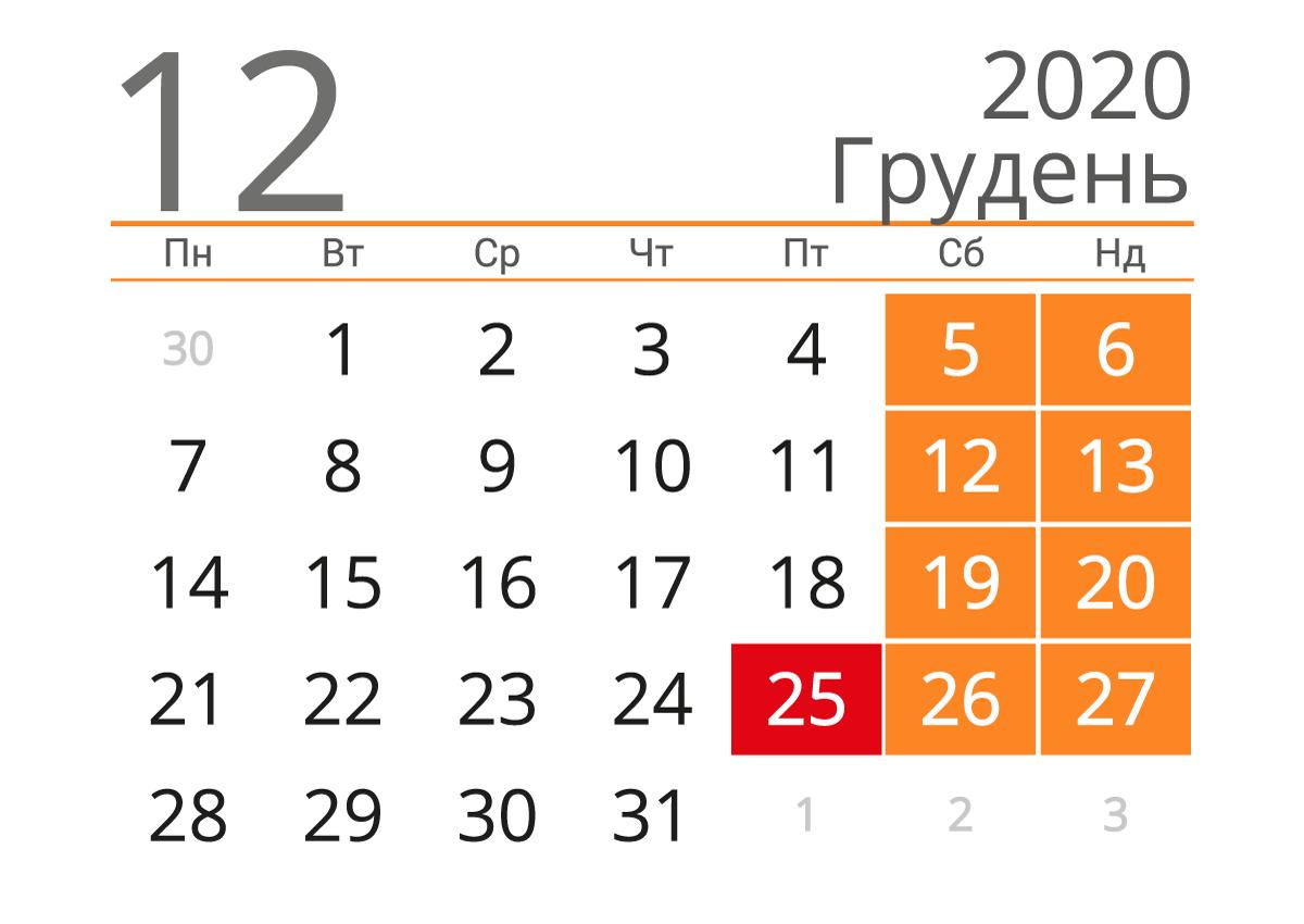 У грудні українці відпочиватимуть дев'ять днів
