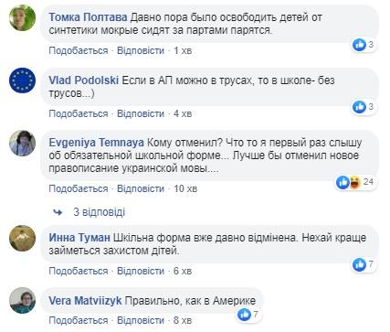 Володимир Зеленський скасував шкільну форму: усі деталі