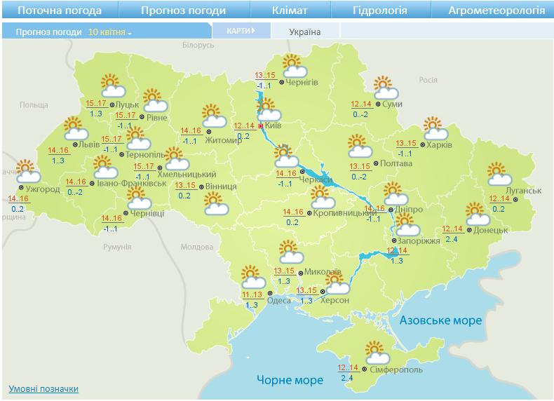 Потепление до +19: прогноз погоды в Украине на выходные