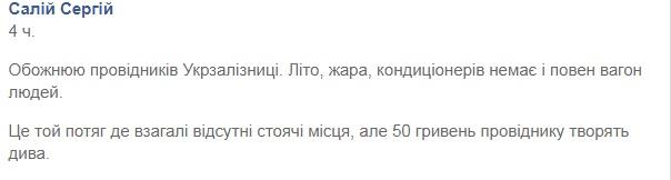 Чудеса Укрзалізниці: що роблять провідники за 50 гривень (фото)