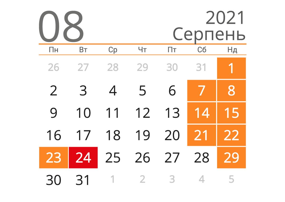 Сколько украинцы будут отдыхать в августе: список выходных