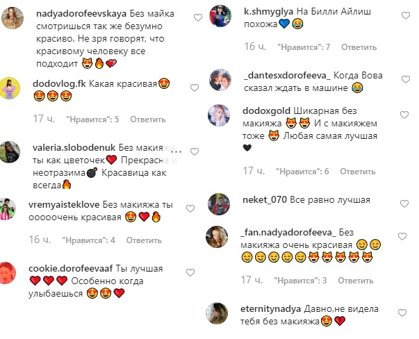 """""""Неймовірна"""": Надя Дорофєєва захопила природною красою без макіяжу"""