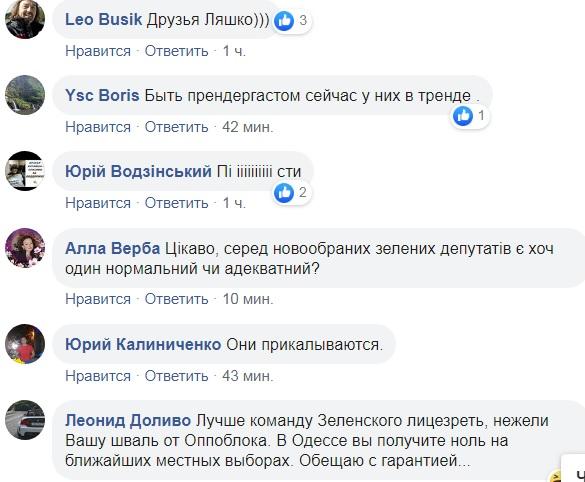 """Нардеп от """"Слуги народа"""" опозорился в Раде с интимной перепиской"""