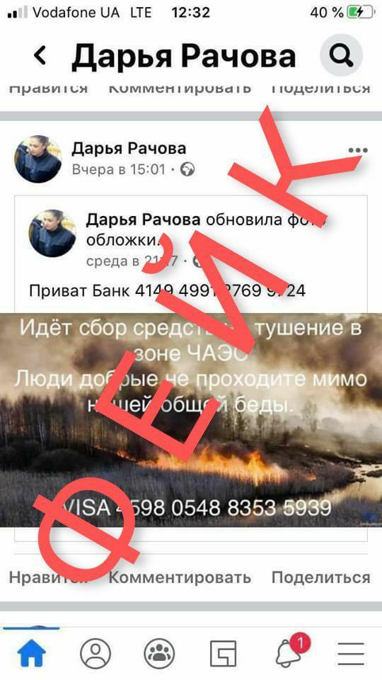 """Мошенники наживаются на пожарах в Чернобыле: что придумали """"дельцы"""""""