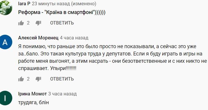 """В Раде поймали депутата за """"интересным занятием"""" (видео)"""