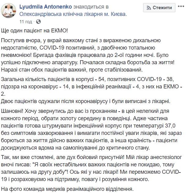 Врачи обратились к украинцам из-за COVID-19: началась сложная борьба за жизнь