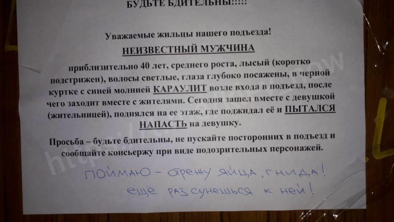 У Києві маньяк чатує на жінок під під'їздом: запам'ятайте прикмети
