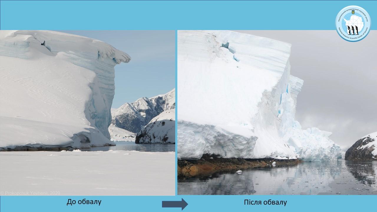 ЧП в Антарктиде: украинские полярники говорят, такого еще не было (фото)