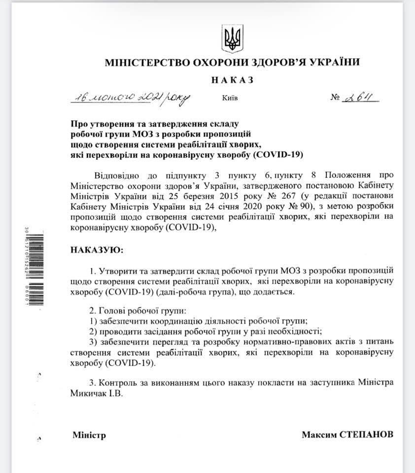 В Украине начали создавать систему реабилитации переболевших COVID-19
