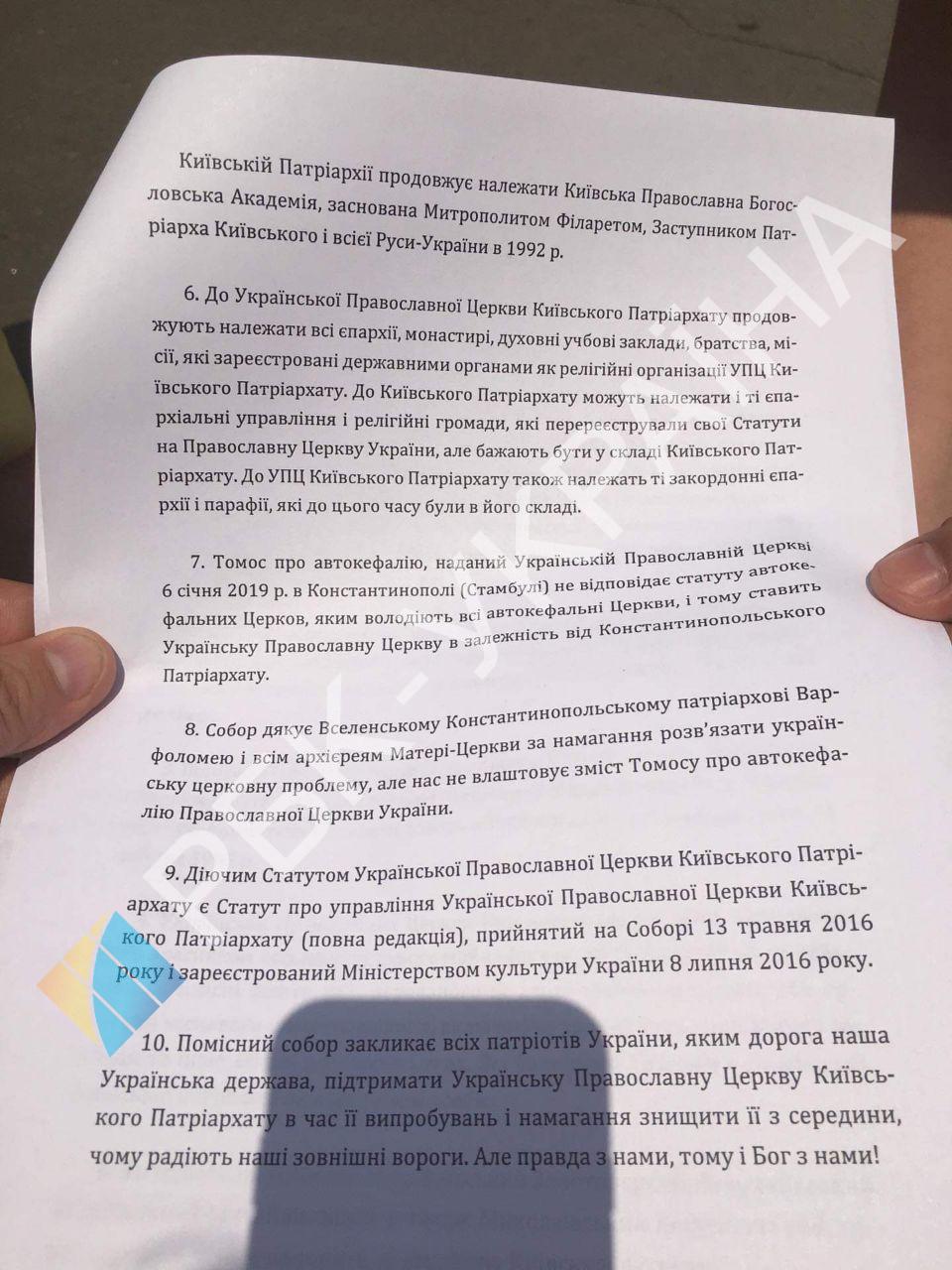 Филарет отверг томос и объявил о восстановлении Киевского патриархата