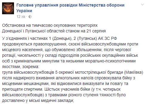 В завоеванной Горловке здешние граждане избили боевика за нетрезвый дебош,— агентура