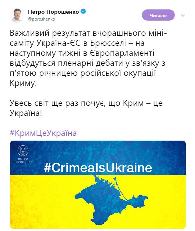 В Європарламенті наступного тижня відбудуться дебати по Криму