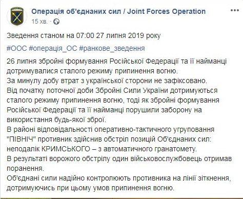 Боевики нарушили режим перемирия на Донбассе, ранен военный