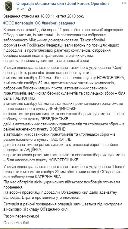 За день на Донбассе ранены 8 украинских военных