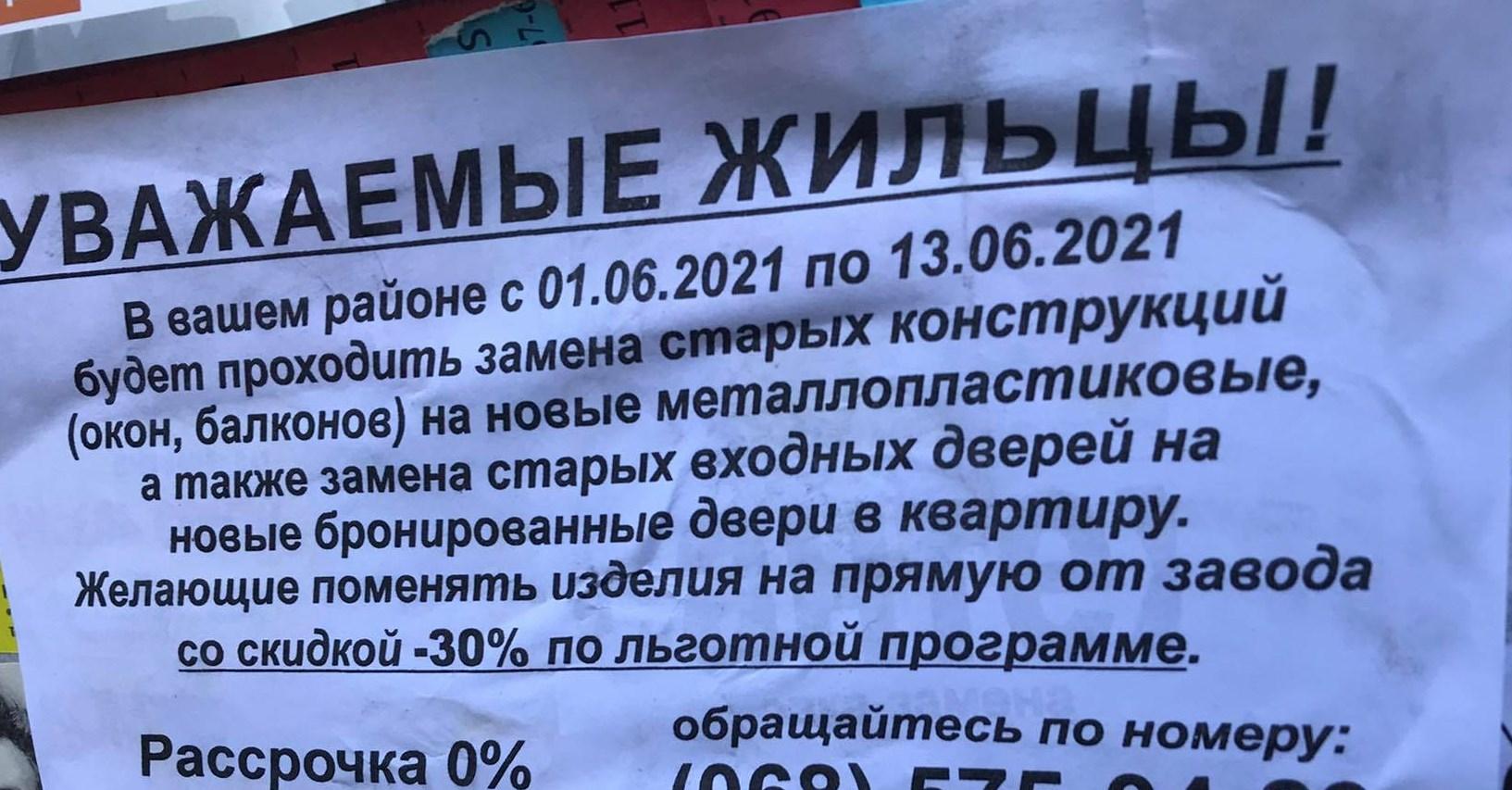 Киевлян предупредили о новом виде мошенничества: как работает схема с балконами и окнами