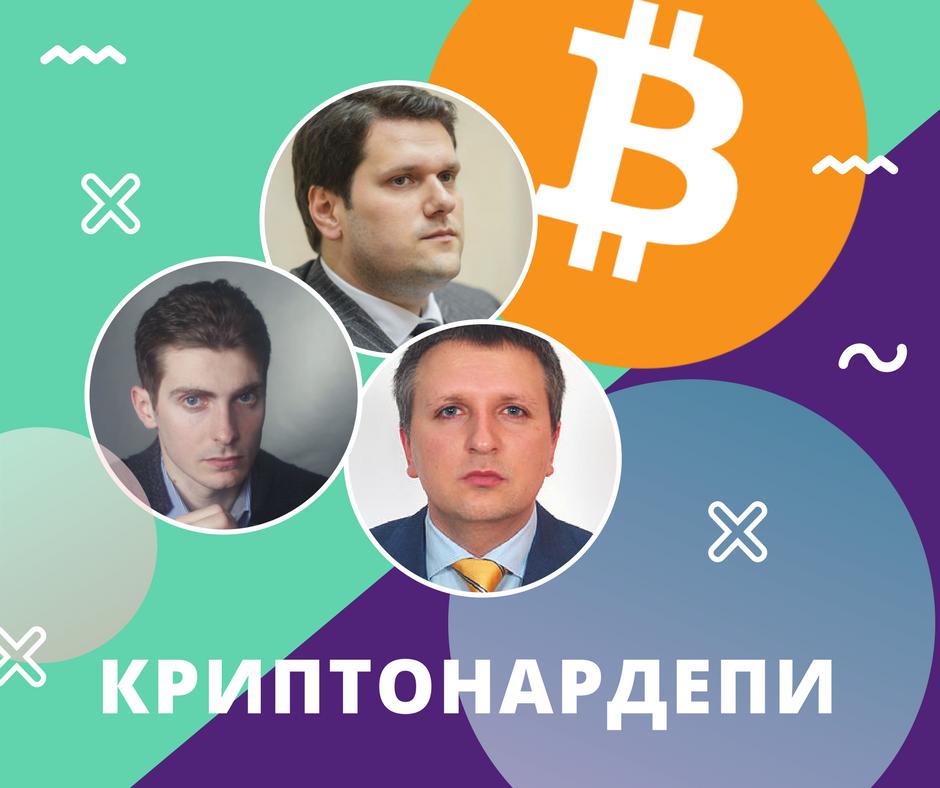Несколько депутатов Рады обладают Bitcoin намиллионы грн,— расследование