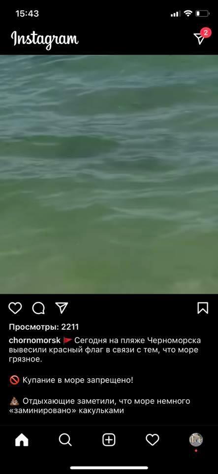 "На популярном украинском курорте море ""заминировали"" фекалии"