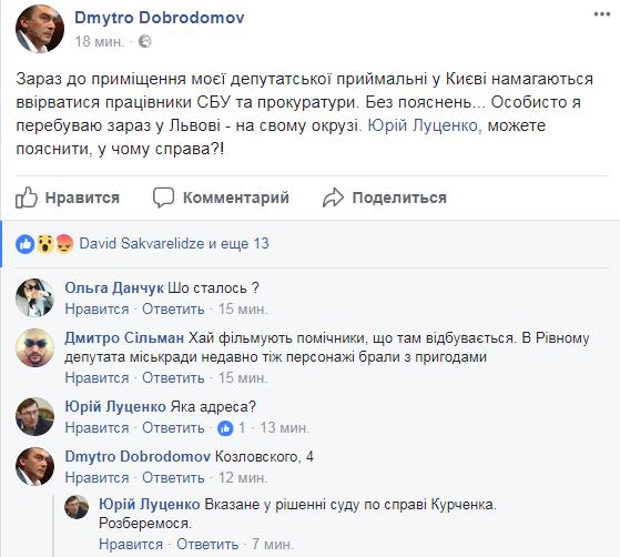 СБУ и генпрокуратура пробуют ворваться вприемную народного депутата