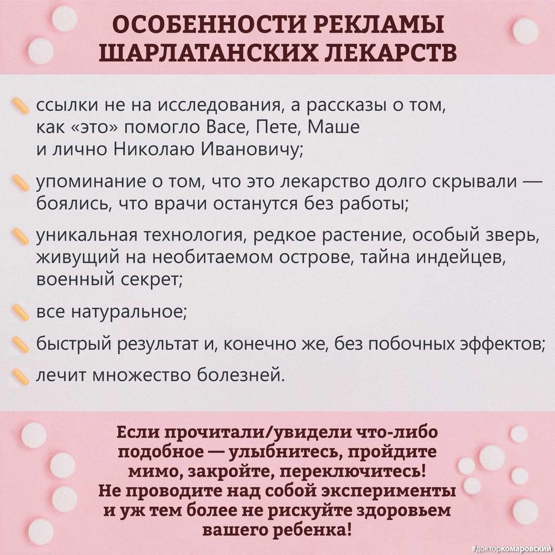 Комаровский назвал признаки ложных лекарств: не рискуйте здоровьем!
