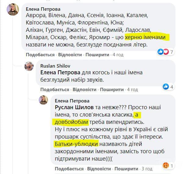 """В Черкассах директор Дворца молодежи прошлась по именам детей: """"родители - уб*юдки"""""""