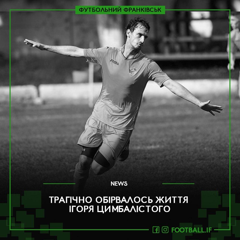 Украинский футболист погиб в жутком ДТП под Ивано-Франковском
