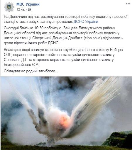 На Донбассе во время разминирования погиб пиротехник ГСЧС