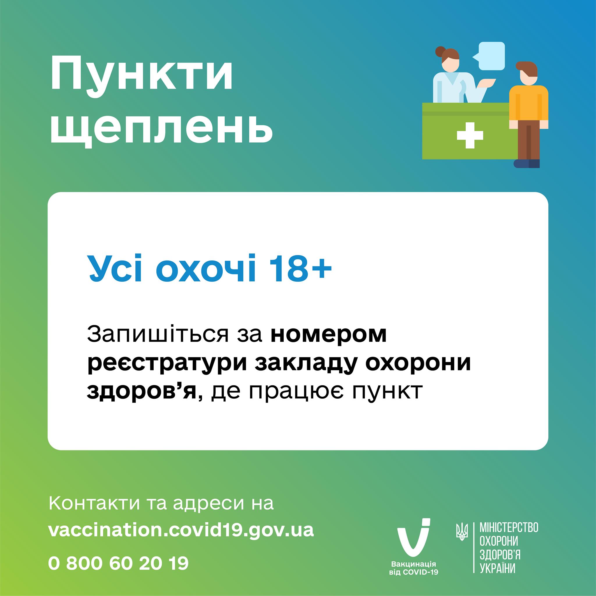 Розпочався п'ятий етап вакцинації проти COVID: де, хто і коли може зробити щеплення