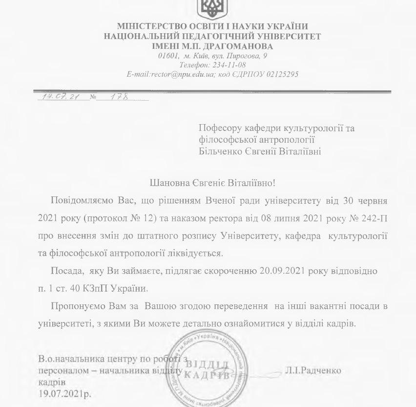 Скандального педагога Більченко звільнили з НПУ ім. Драгоманова: з'явився наказ