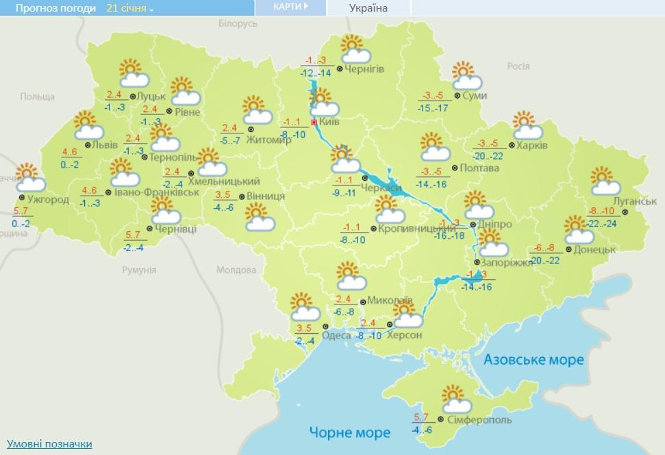 Холодная погода будет держаться: какие области накроет 20-градусными морозами