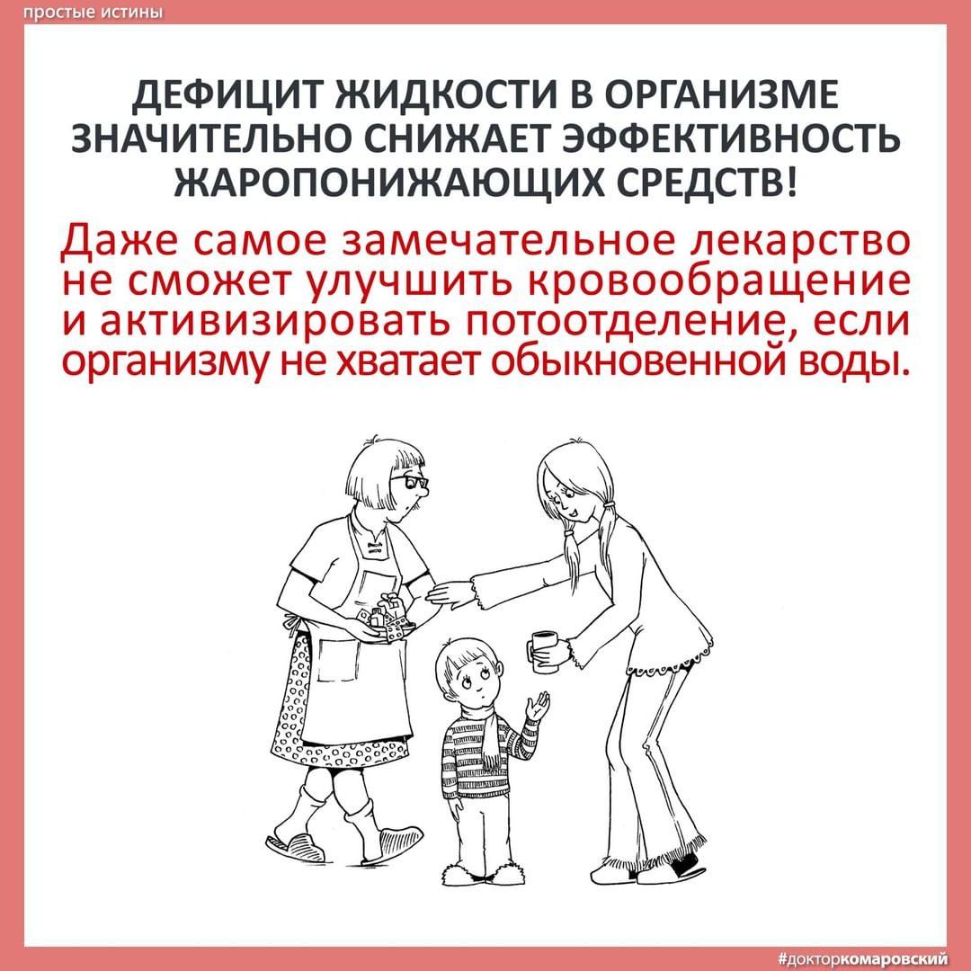 Комаровський назвав випадки, коли не допоможе найкраще жарознижувальне: що робити