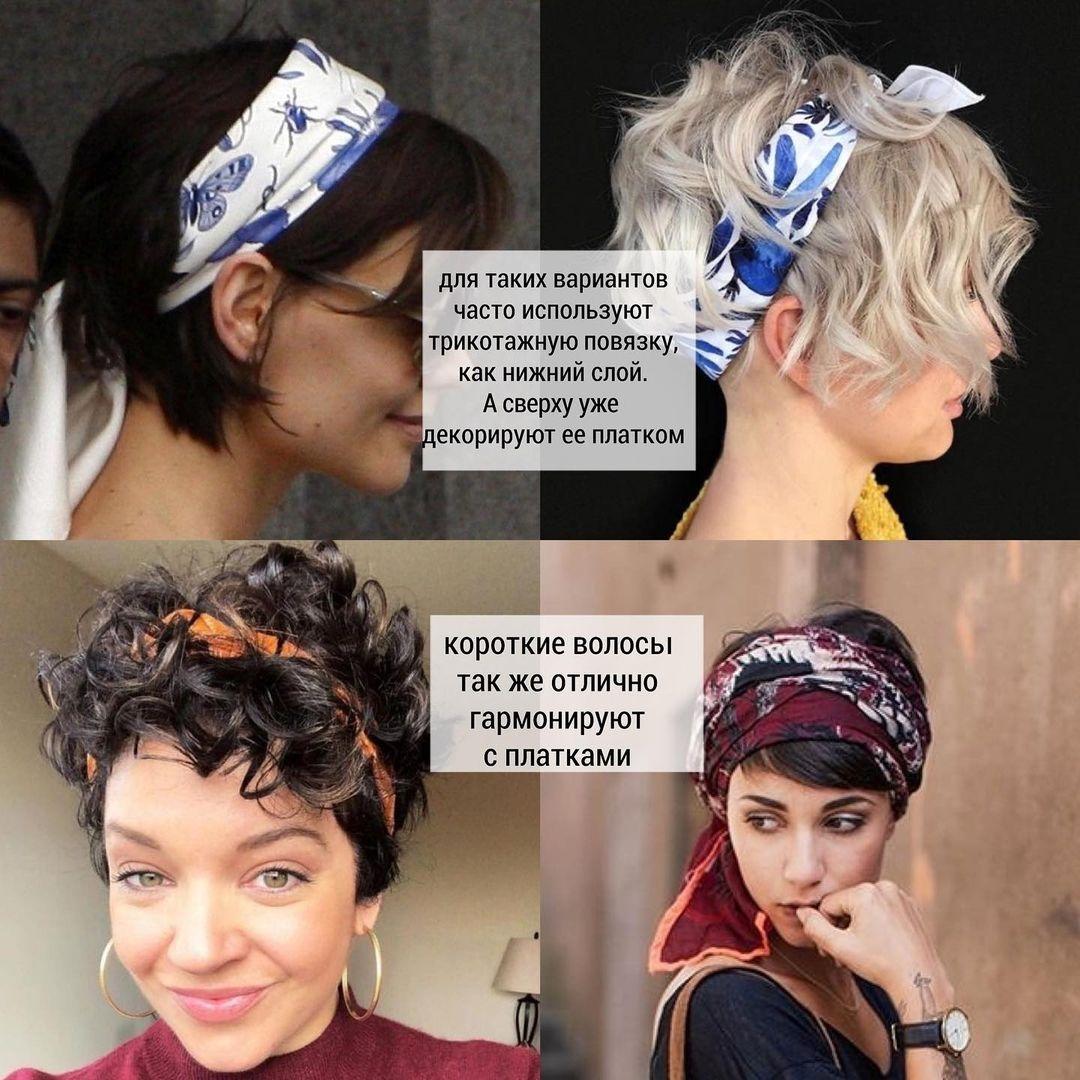 И сбоку бантик: стилист показала, как нужно носить платок на волосах