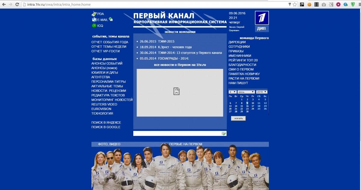 Украинские хакеры взломали корпоративный сайт «Первого канала»