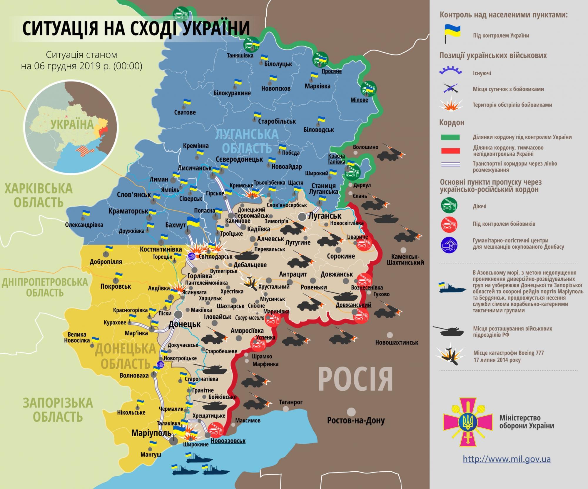 Ситуація на Донбасі станом на 6 грудня 2019 року (mil.gov.ua)
