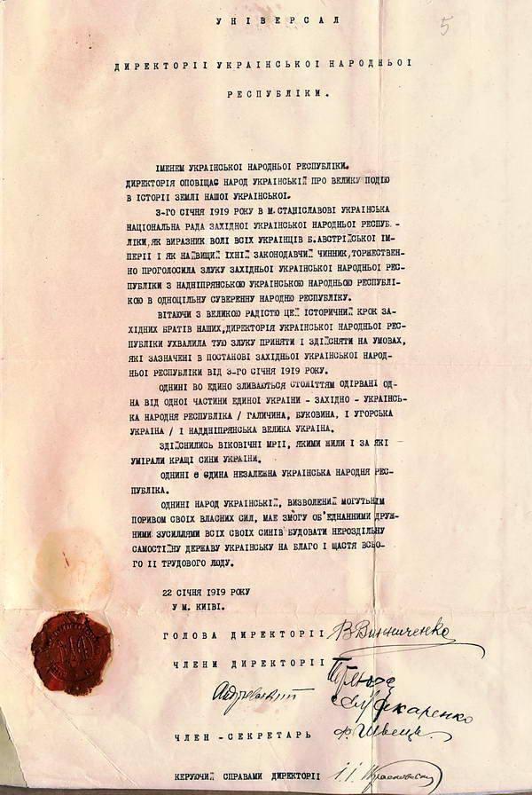 Універсал про об'єднання УНР і ЗУНР