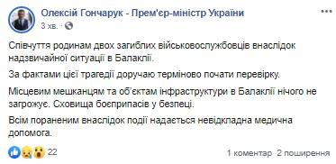 Гончарук поручил срочно начать проверку из-за взрывов в Балаклее