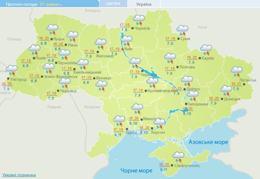 На Україну насувається сезон гроз: де буде лити і гриміти