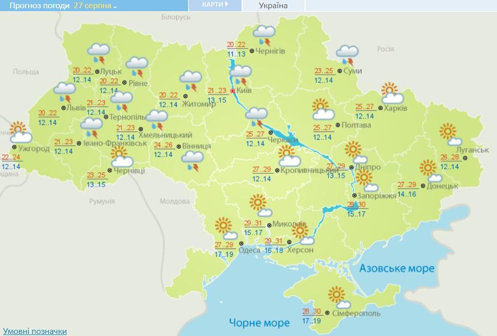 Грозы, дожди и осенний холод: синоптики прогнозируют резкий перепад температур