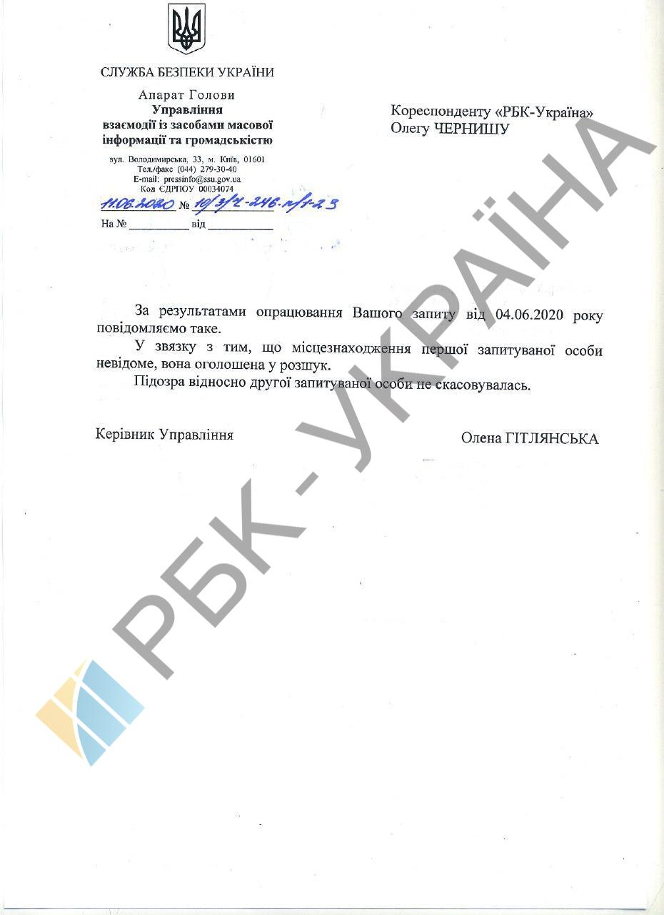 СБУ объявила в розыск нападавшего на Стерненко